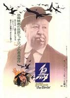 「鳥」のポスター/チラシ/フライヤー