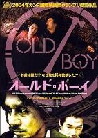 「オールド・ボーイ」のポスター/チラシ/フライヤー
