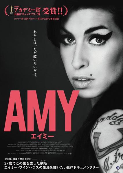 「AMY エイミー」のポスター/チラシ/フライヤー