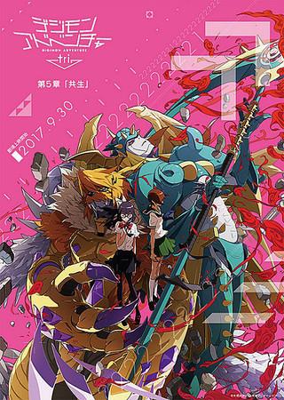 「デジモンアドベンチャー tri. 第5章「共生」」のポスター/チラシ/フライヤー