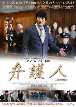 「弁護人」のポスター/チラシ/フライヤー