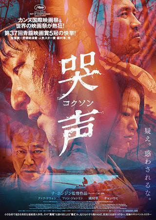 「哭声 コクソン」のポスター/チラシ/フライヤー
