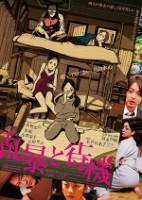 「乱暴と待機」のポスター/チラシ/フライヤー