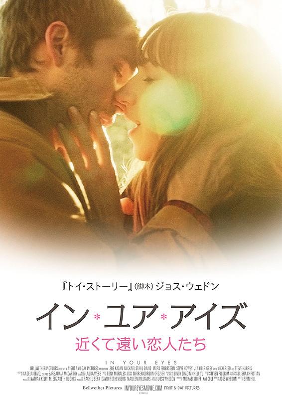 「イン・ユア・アイズ 近くて遠い恋人たち」のポスター/チラシ/フライヤー