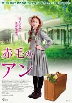 「赤毛のアン」のポスター/チラシ/フライヤー