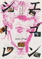 「エゴン・シーレ」のポスター/チラシ/フライヤー