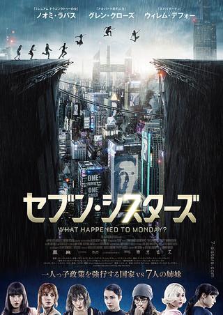 「セブン・シスターズ」のポスター/チラシ/フライヤー