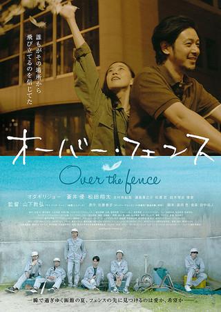 「オーバー・フェンス」のポスター/チラシ/フライヤー