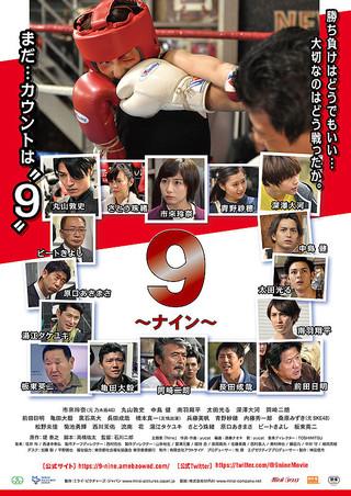 「9 ナイン」のポスター/チラシ/フライヤー
