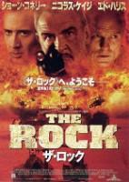 「ザ・ロック」のポスター/チラシ/フライヤー