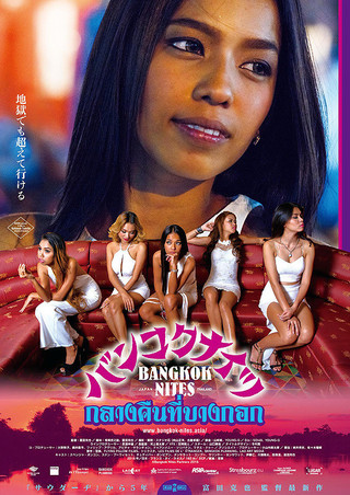 「バンコクナイツ」のポスター/チラシ/フライヤー