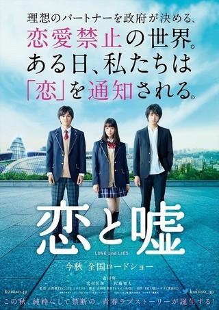 「恋と嘘」のポスター/チラシ/フライヤー
