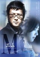 「M」のポスター/チラシ/フライヤー
