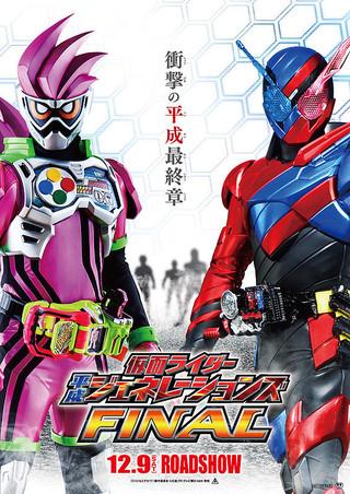 「仮面ライダー平成ジェネレーションズ FINAL」のポスター/チラシ/フライヤー