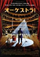 「オーケストラ!」のポスター/チラシ/フライヤー