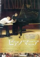 「ピアノマニア」のポスター/チラシ/フライヤー