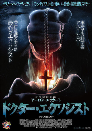 「ドクター・エクソシスト」のポスター/チラシ/フライヤー