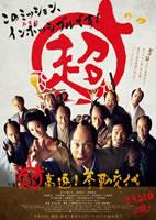 「超高速!参勤交代」のポスター/チラシ/フライヤー