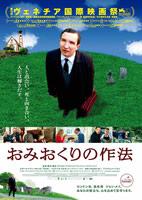 「おみおくりの作法」のポスター/チラシ/フライヤー
