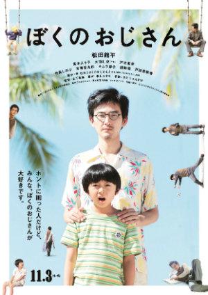 「ぼくのおじさん」のポスター/チラシ/フライヤー