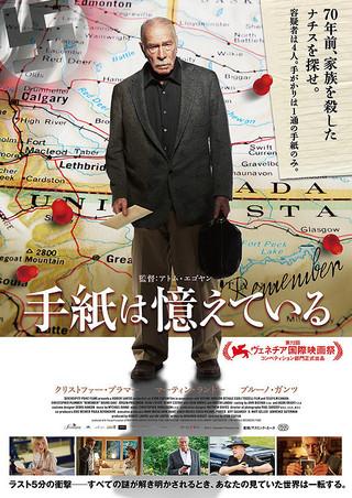 「手紙は憶えている」のポスター/チラシ/フライヤー