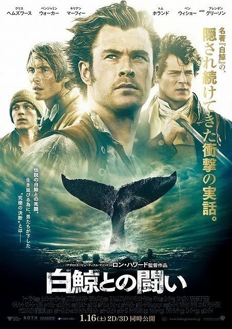 「白鯨との闘い」のポスター/チラシ/フライヤー