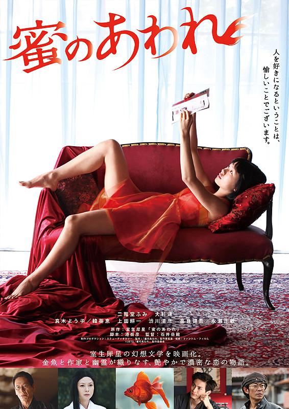 「蜜のあわれ」のポスター/チラシ/フライヤー