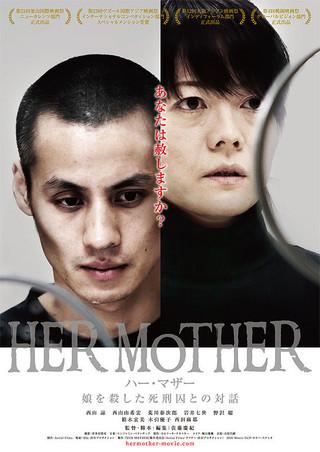 「HER MOTHER 娘を殺した死刑囚との対話」のポスター/チラシ/フライヤー