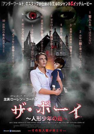 「ザ・ボーイ 人形少年の館」のポスター/チラシ/フライヤー