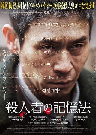 「殺人者の記憶法」のポスター/チラシ/フライヤー