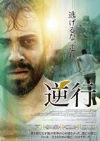 「逆行」のポスター/チラシ/フライヤー