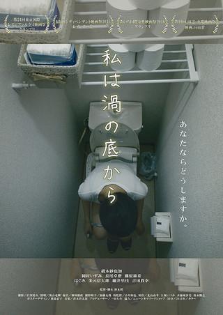 「私は渦の底から」のポスター/チラシ/フライヤー
