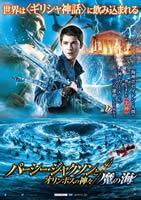 「パーシー・ジャクソンとオリンポスの神々 魔の海」のポスター/チラシ/フライヤー