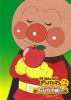 「それいけ!アンパンマン りんごぼうやとみんなの願い」のポスター/チラシ/フライヤー