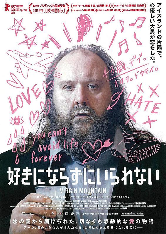 「好きにならずにいられない」のポスター/チラシ/フライヤー