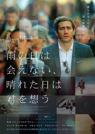 「雨の日は会えない、晴れた日は君を想う」のポスター/チラシ/フライヤー