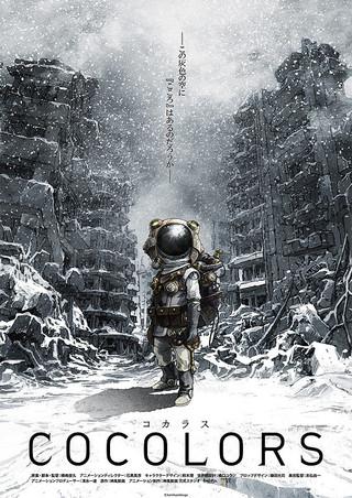 「COCOLORS」のポスター/チラシ/フライヤー