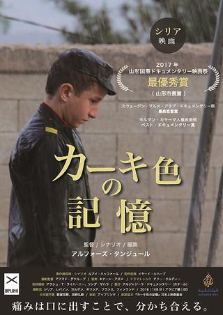 「カーキ色の記憶」のポスター/チラシ/フライヤー