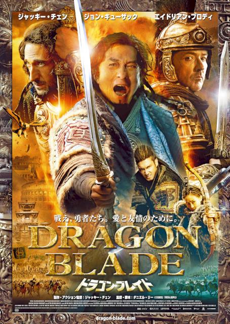 「ドラゴン・ブレイド」のポスター/チラシ/フライヤー