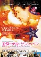 「エターナル・サンシャイン」のポスター/チラシ/フライヤー