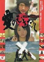 「愛のむきだし」のポスター/チラシ/フライヤー