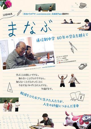 「まなぶ 通信制中学 60年の空白を越えて」のポスター/チラシ/フライヤー