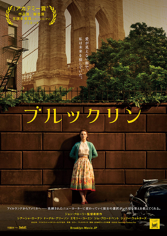 「ブルックリン」のポスター/チラシ/フライヤー