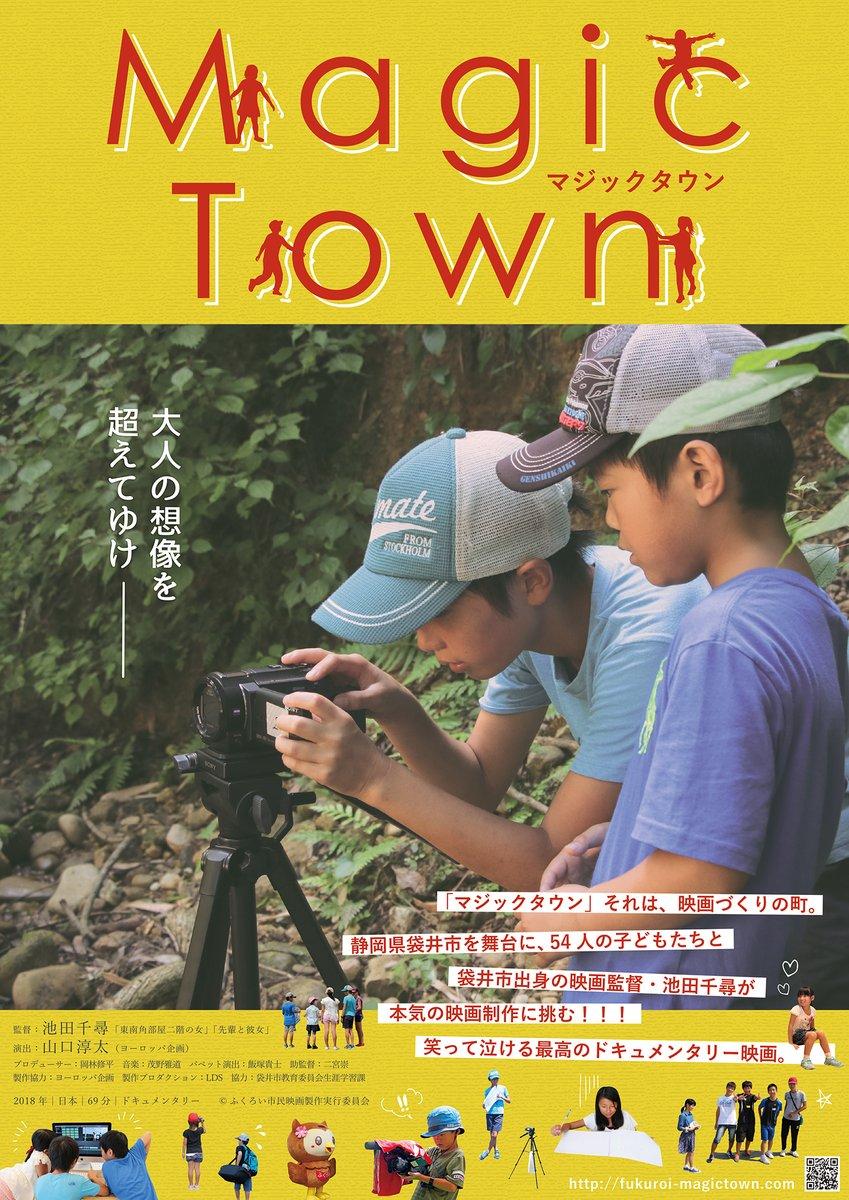 「MAGIC TOWN」のポスター/チラシ/フライヤー