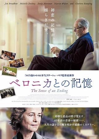 「ベロニカとの記憶」のポスター/チラシ/フライヤー
