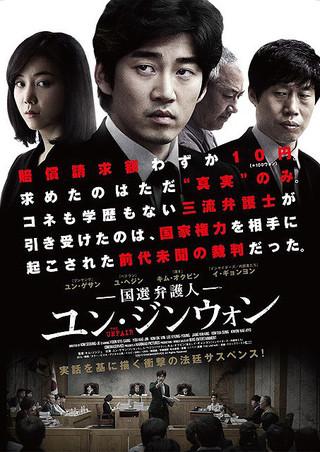 「国選弁護人ユン・ジンウォン」のポスター/チラシ/フライヤー