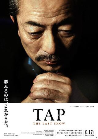 「TAP THE LAST SHOW」のポスター/チラシ/フライヤー
