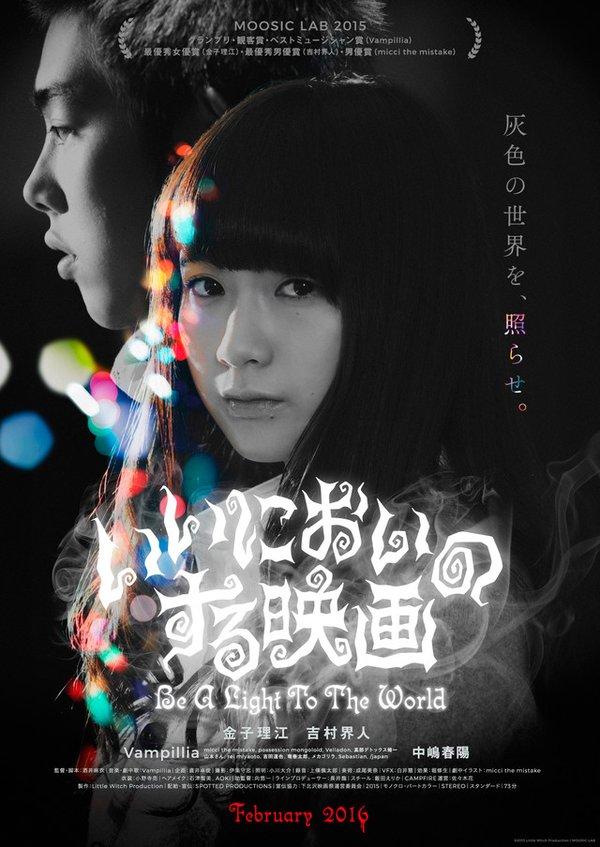 「いいにおいのする映画」のポスター/チラシ/フライヤー