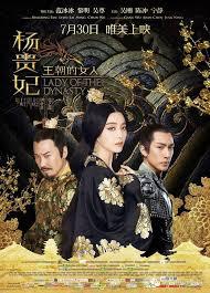 「楊貴妃 Lady Of The Dynasty」のポスター/チラシ/フライヤー