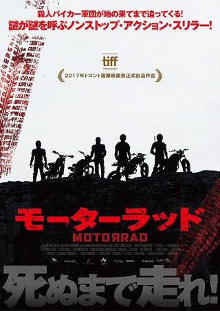 「モーターラッド」のポスター/チラシ/フライヤー